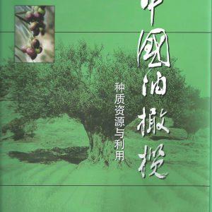 油橄榄书籍