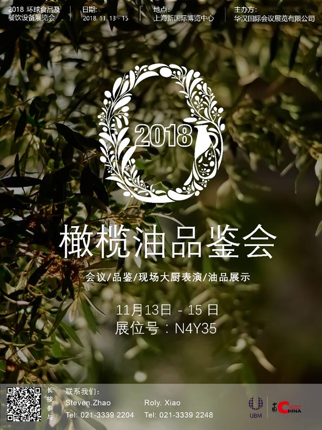 FHC橄榄油品鉴会