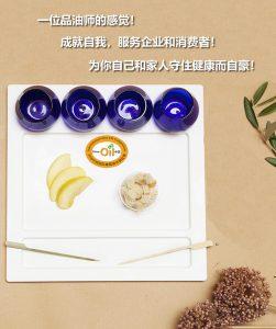 橄榄油品油图片