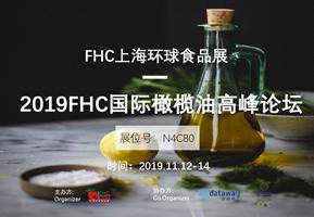FHC国际橄榄油高峰论坛11月12-14日上海