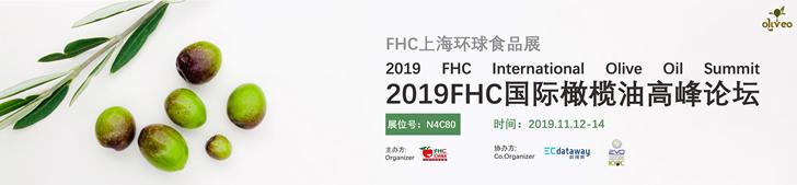 2019FHC国际橄榄油高峰论坛