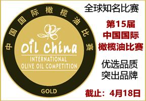 2020第15届中国国际橄榄油比赛